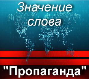 Пропаганда - что значит?