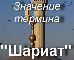 что значит Шариат?