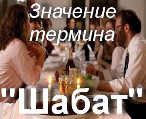 что значит Шабат?