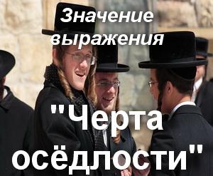 Черта Осёдлости - что значит?