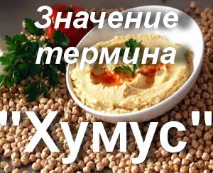 Хумус - что значит?