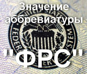 что значит ФРС?