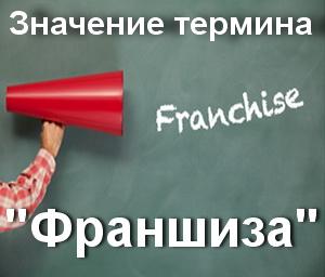 Франшиза - что значит?