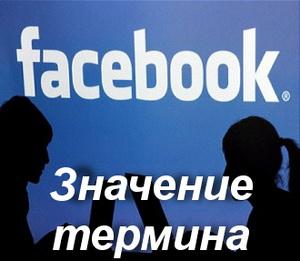 что значит Фейсбук?