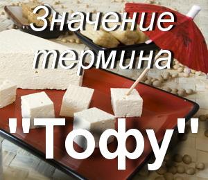 что значит Тофу?