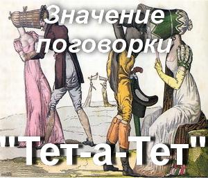 что значит Тет а Тет?