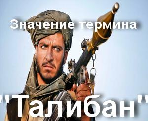 что значит Талибан?