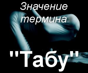 Табу - что значит?