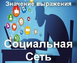 Социальная сеть - что значит?