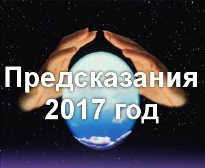 предсказание 2017 год