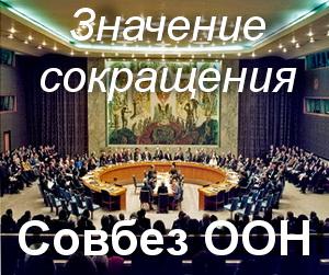что значит Совбез ООН?