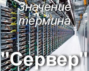 Сервер - что значит?