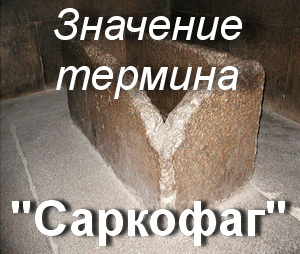 Саркофаг - что значит?