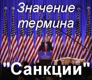 Санкции - что значит?