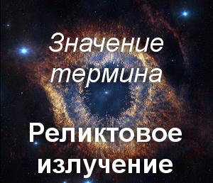 что значит реликтовое излучение вселенной