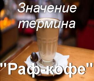 Раф-кофе - что значит?