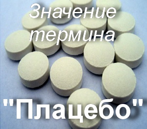 что значит плацебо