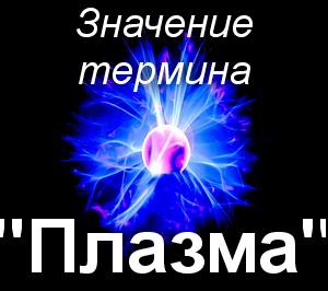 что значит плазма