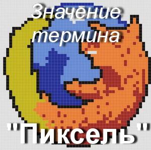 что значит пиксель
