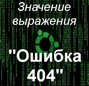 Ошибка 404 - что значит?