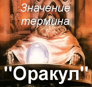 Оракул - что значит?