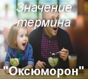 что значит Оксюморон?