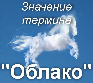 Облако - что значит?