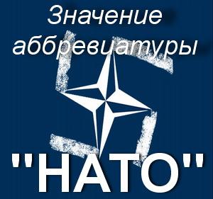 НАТО - что значит?