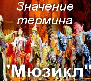 Мюзикл - что значит?