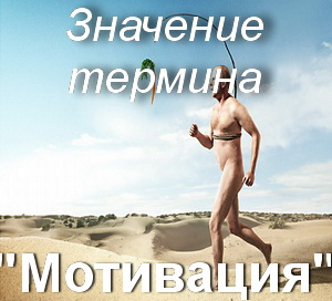 что значит Мотивация?