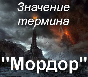 Мордор - что значит?