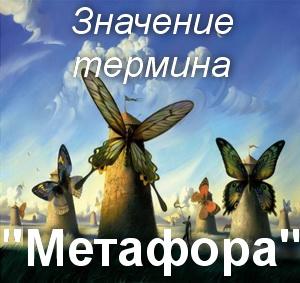 что значит Метафора?