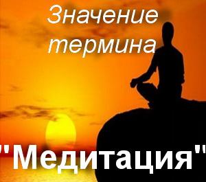 что значит Медитация?