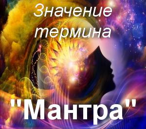 Мантра - что значит?