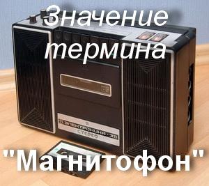 Магнитофон - что такое?