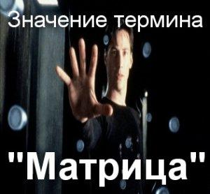 что значит Матрица?
