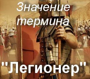 Легионер - что значит?