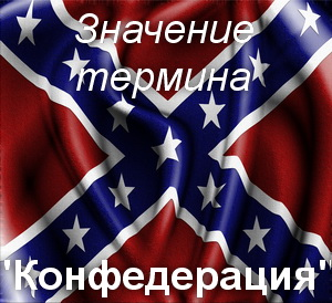 что значит Конфедерация?