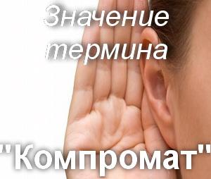 что значит Компромат?