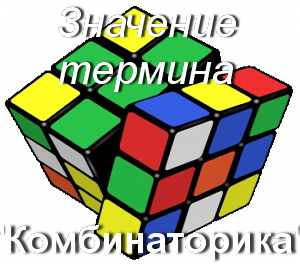 Комбинаторика - что значит?