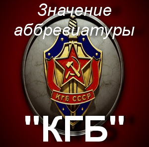 что значит КГБ?