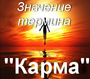 что значит Карма?
