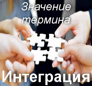 Интеграция - что значит?