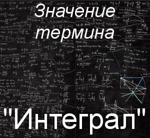 Интеграл - что значит?