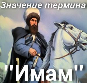 что значит Имам?