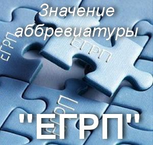 ЕГРП - что значит?