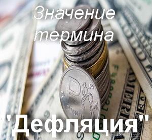 Дефляция - что значит?