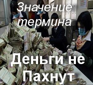 что означает поговорка Деньги не пахнут?