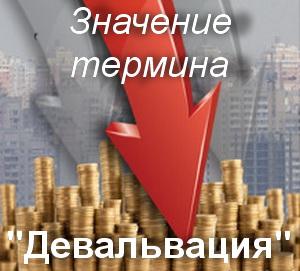 Девальвация - что значит?