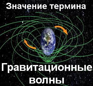 открытие гравитационных волн 2016